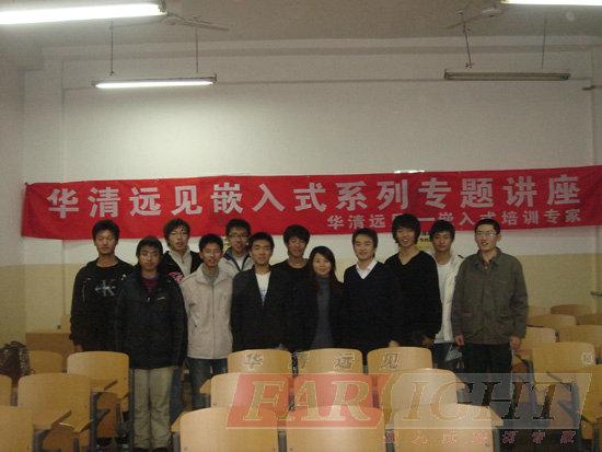 華清遠見嵌入式學院與北京信息科技大學計算機協會成員合影圖片