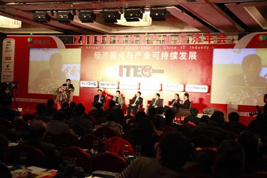 2009中国信息产业经济年会现场