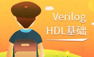 VerilogHDL基础教程图片