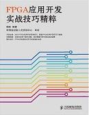 FPGA应用开发实战技巧精粹电子书