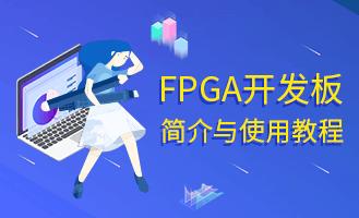 FPGA开发板简介与使用教程图片