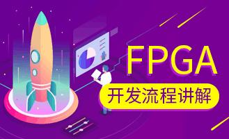 FPGA开发流程讲解图片