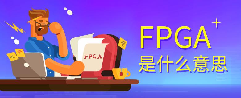 什么是fpga