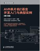 AVR单片机C语言开发入门与典型实例电子书
