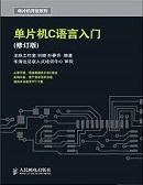 单片机C语言入门(修订版)电子书