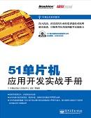 51单片机应用开发实战手册电子书