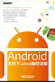 ��Android��Java�����⡷