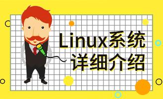 嵌入式Linux系统详细介绍视频教程
