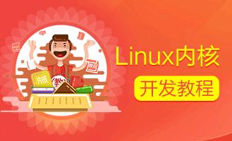Linux内核开发教程视频教程