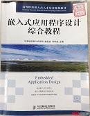 嵌入式Linux应用程序开发标准教程电子书