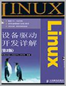 Linux设备驱动详解电子书