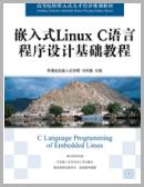 嵌入式Linux C语言程序设计基础教程电子书