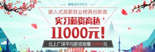 嵌入式3月高薪就业榜再创新高 实习薪资竟高达11000元!