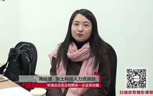 东土科技嵌入式招聘会再次走进北京总部校区