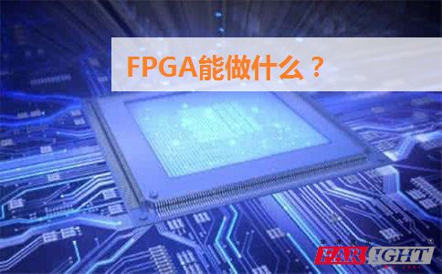 FPGA能做什么