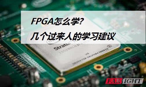 FPGA怎么学?几个过来人的学习建议