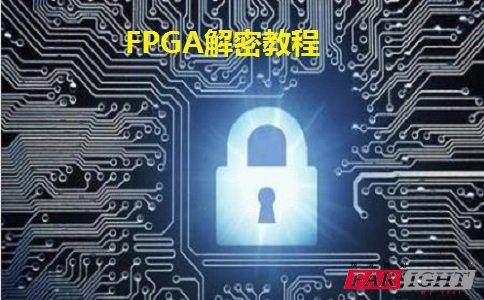 FPGA解密